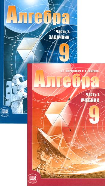 Алгебра. 9 класс. Учебник. Мордкович а. Г. , николаев н. П.